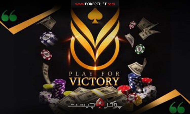 سایت پلی فور ویکتوری ( play for victory )