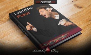 کتاب آموزش پوکر