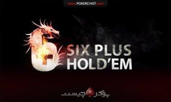 آموزش بازی پوکر Six plus Holdem