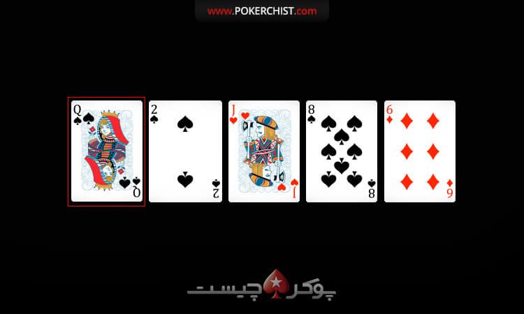 کارت بالا (High card)