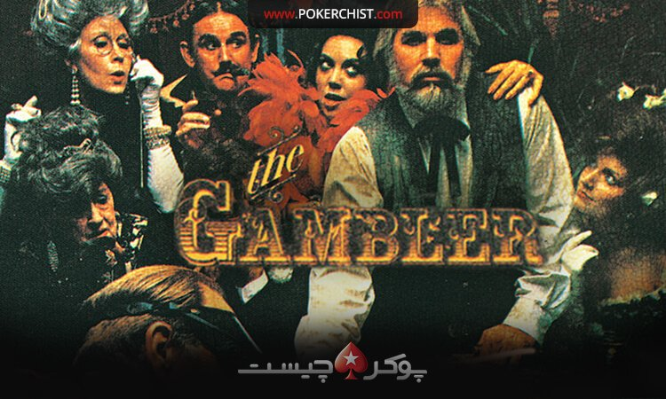 "kenny Rogers ""The gambler"