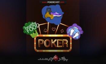 برنده شدن در بازی پوکر