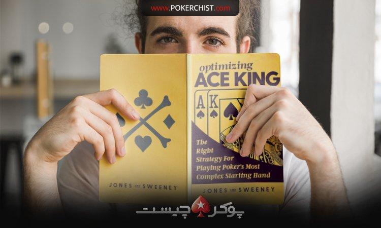 6 عدد از بهترین کتاب های آموزش بازی پوکر