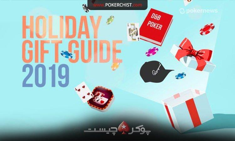 هداياى تعطيلات ٢٠١٩ PokerNews