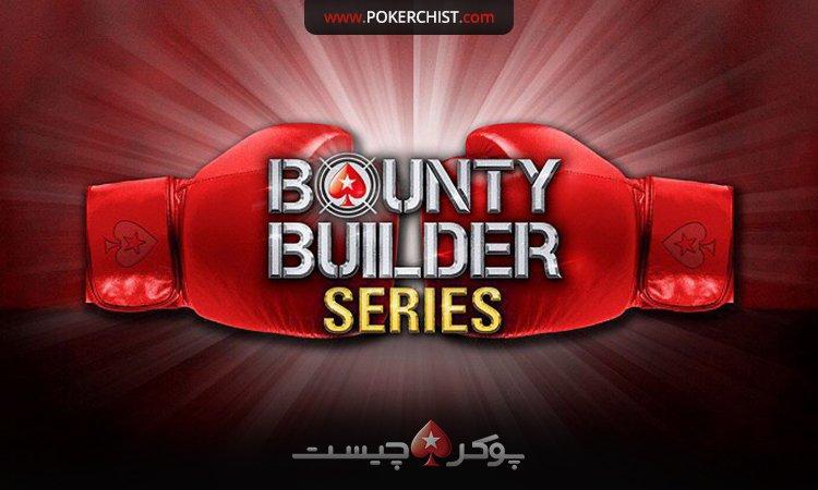 PokerStars ميزبان Bounty Builder در ماه فوريه