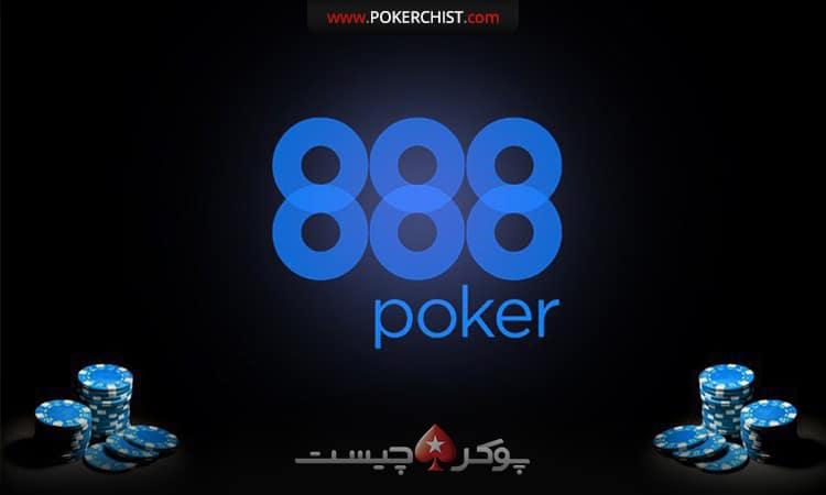 888 poker موفق ترين بازيكن ماه دسامبر را اعلام كرد