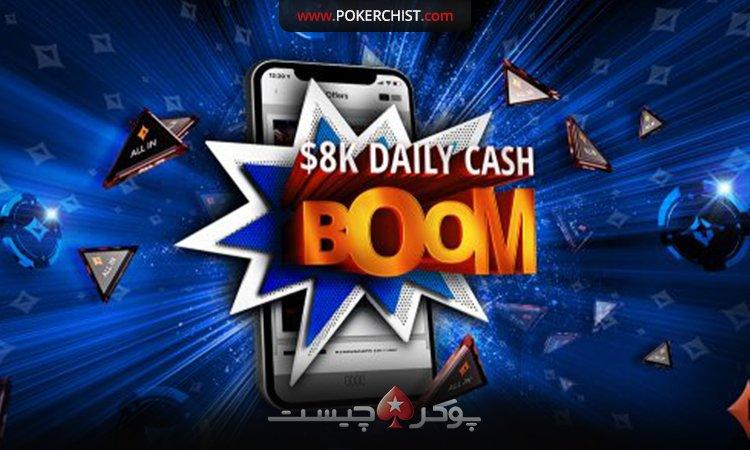 PartyPoker تبليغات روزانه Cash Boom را معرفى كرد