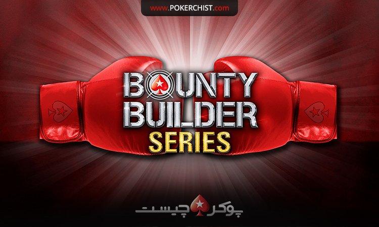 PokerStars سرى هاى جداگانه Bounty Builder