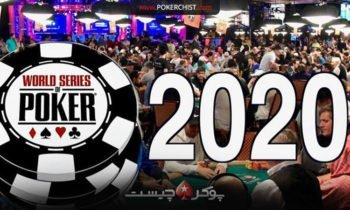 WSOP 2020 ركورد ١٠١ دستبند طلا را به دست خواهد آورد