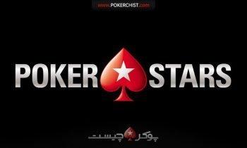 نحوه تغيير زبان در PokerStars را یاد بگیریم