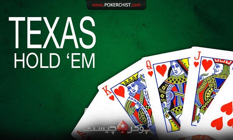بازی-تگزاس-هولدم