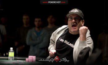مایک ماتوسو پس از باخت در مسابقات WSOP آنلاین