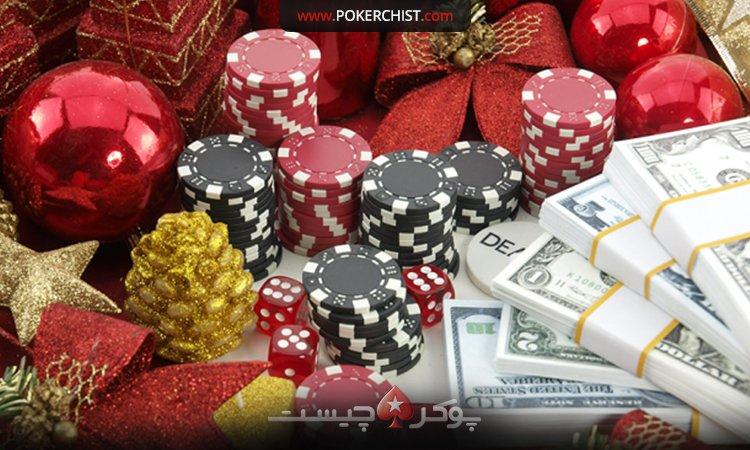 ٥ دلیل برای بازی پوکر در کریسمس