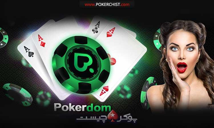 بررسی PokerDom در سال ٢٠٢١