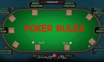 قوانین انجمن هيئت مديره مسابقات پوکر