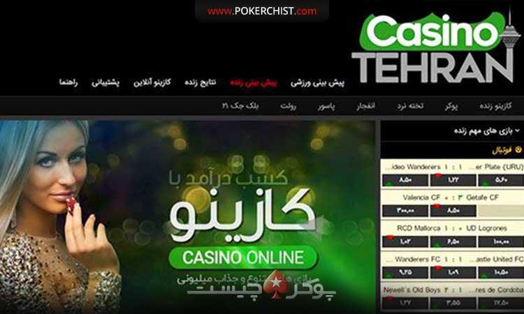 سایت کازینو تهران